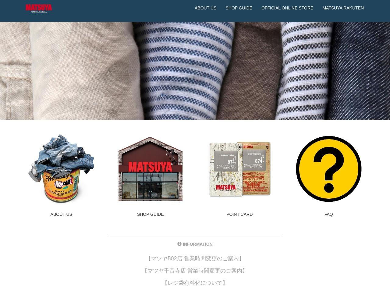 ジーンズ&カジュアル専門店MATSUYA