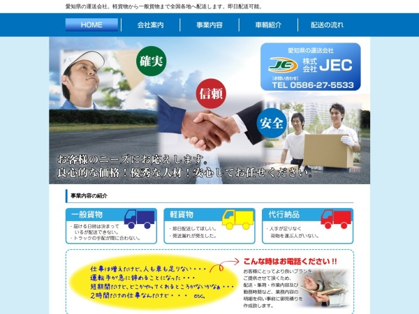 Screenshot of www.jec-coltd.com