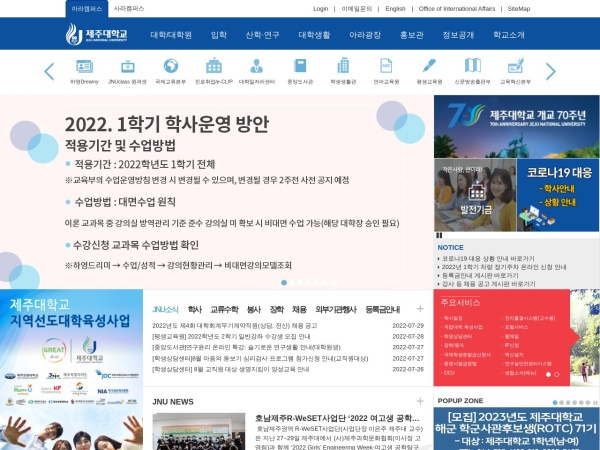 Screenshot of www.jejunu.ac.kr