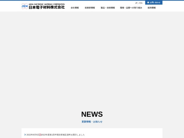 Screenshot of www.jem-net.co.jp