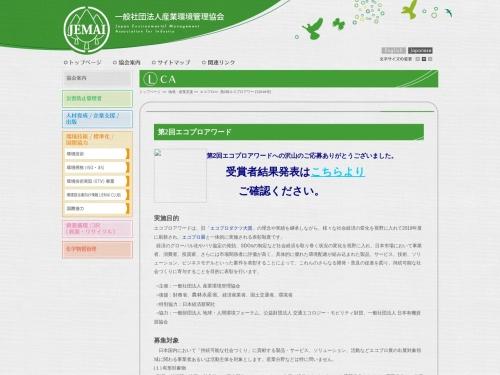 Screenshot of www.jemai.or.jp