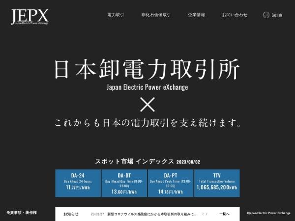 Screenshot of www.jepx.org
