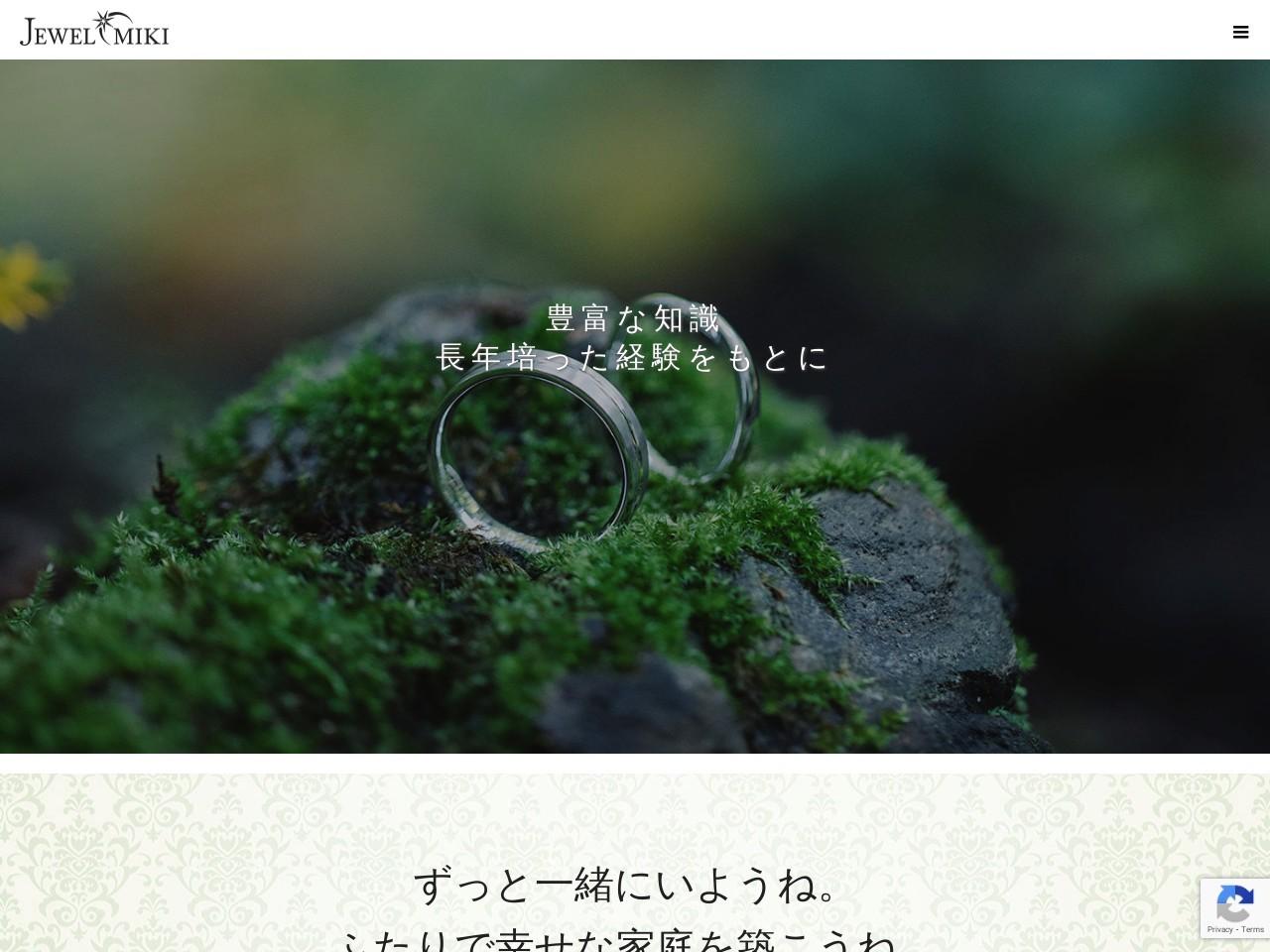 JewelMIKI(ジュエルミキ)大分店|鍛造結婚指輪(マリッジリング)、ダイヤモンド婚約指輪(エンゲージリング)、リフォーム、修理、買取のジュエリー専門店 | 鍛造結婚指輪(マリッジリング)、ダイヤモンド婚約指輪(エンゲージリング)、リフォーム、修理、買取のジュエリー専門店