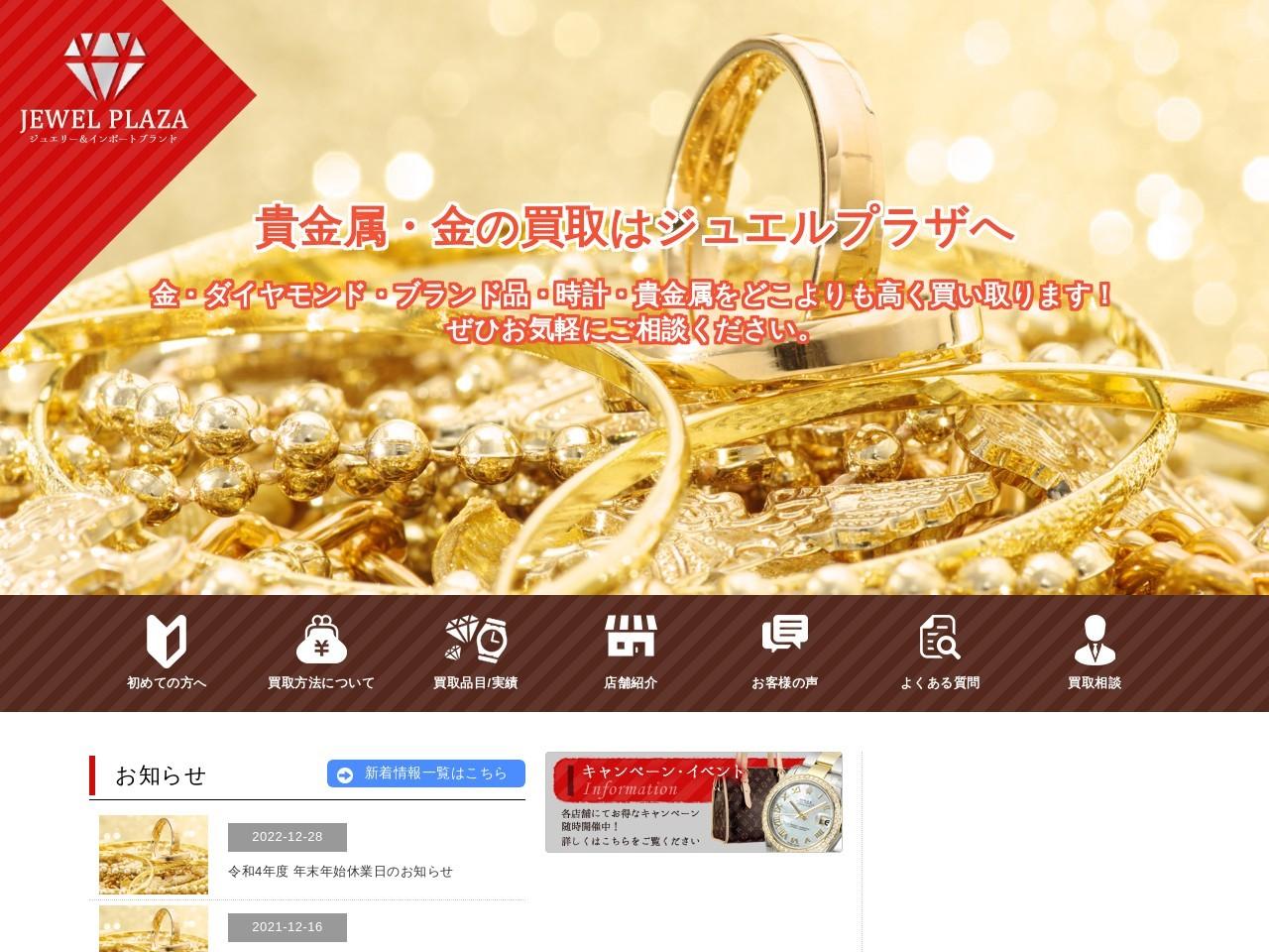 金・ダイヤ・ブランド品・時計・貴金属買取のジュエルプラザ