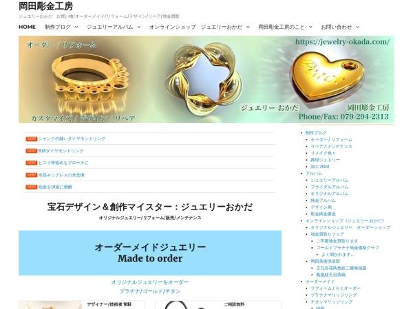 Screenshot of www.jewelry-okada.com