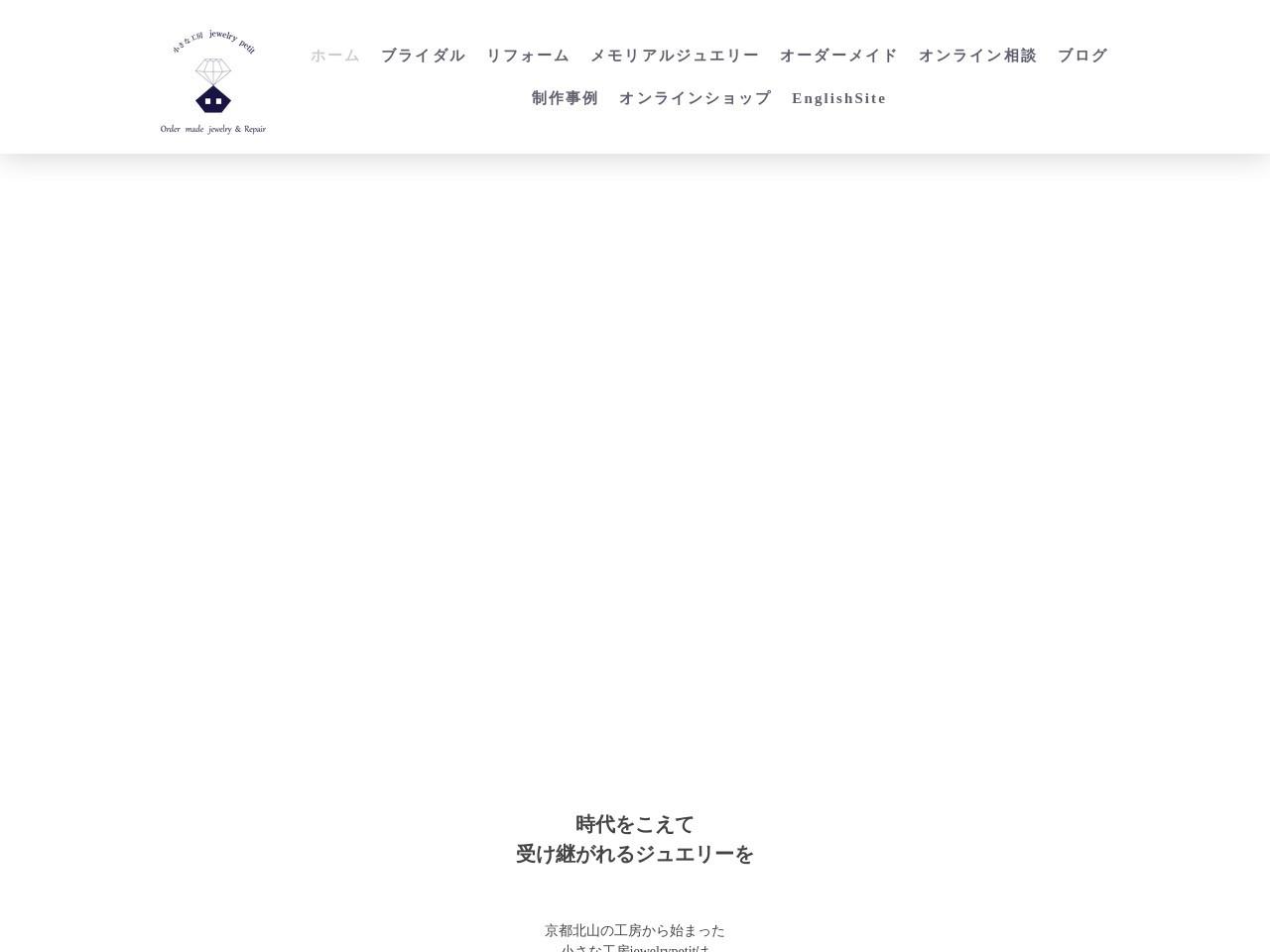 京都・神戸にある小さな工房JewelryPetit - 京都・神戸で結婚指輪・婚約指輪・フルオーダーメイド・リフォーム・修理・手作り指輪制作