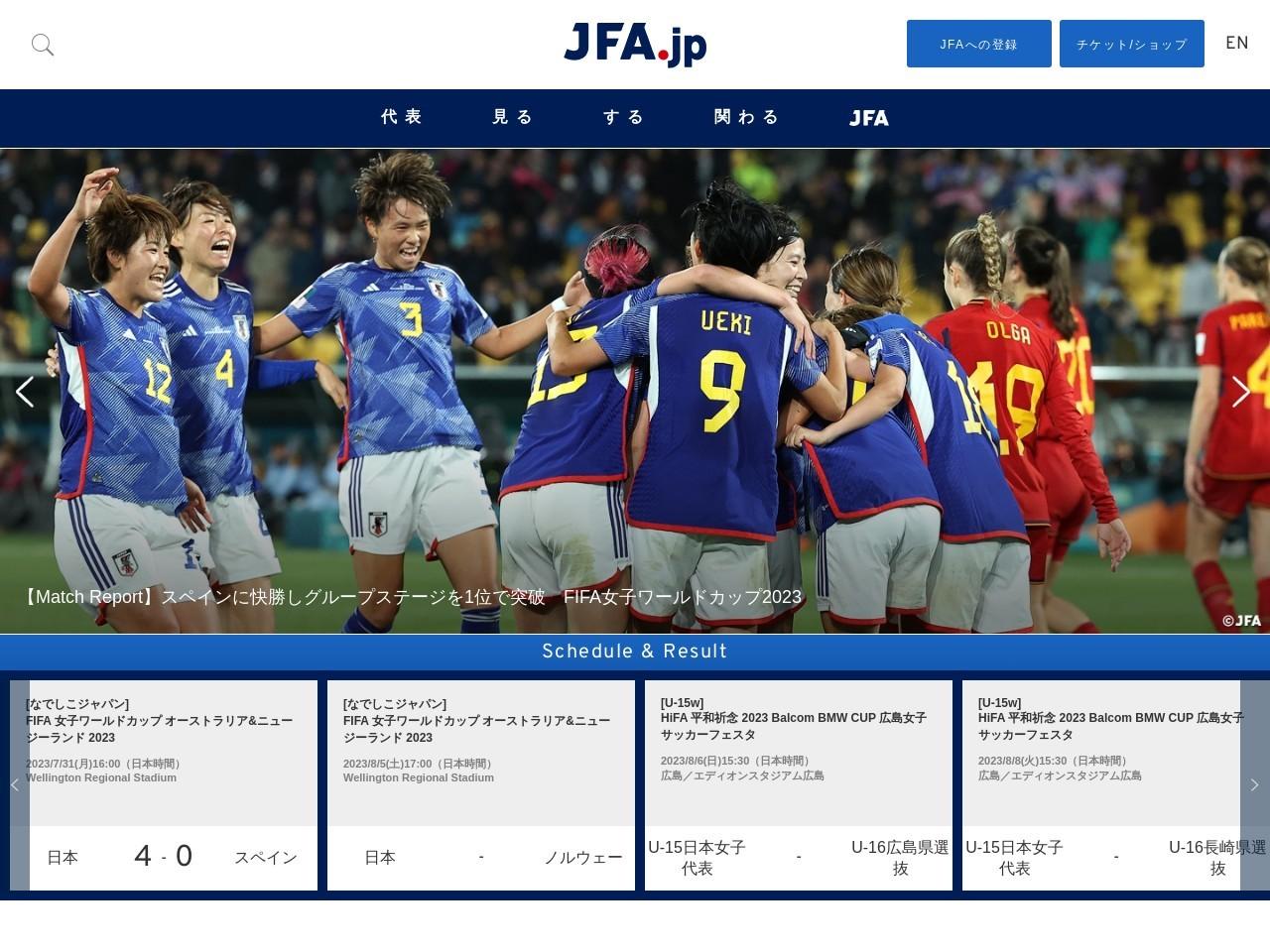 Screenshot of www.jfa.jp