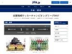 http://www.jfa.jp/match/regional_league_2017/groupA/match_page/m1.html
