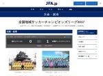 http://www.jfa.jp/match/regional_league_2017/groupA/match_page/m13.html