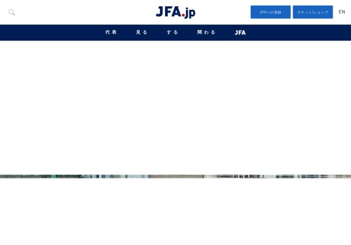 Screenshot of www.jfa.or.jp
