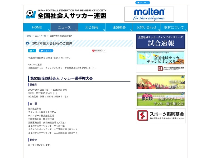 http://www.jffms.jp/news/778