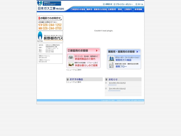 Screenshot of www.jgas.co.jp