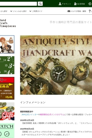 Screenshot of www.jhatime.com