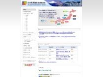 日本香港协会全国连合会