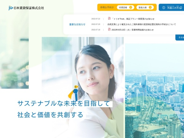 Screenshot of www.jid-net.co.jp