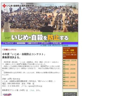 Screenshot of www.jigyo-saisei.com