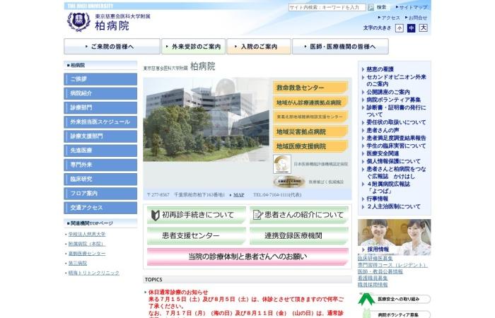 Screenshot of www.jikei.ac.jp