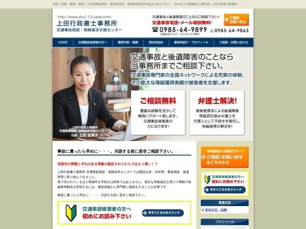 http://www.jiko110-ueda.com/