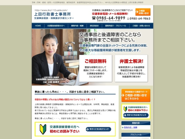 Screenshot of www.jiko110-ueda.com