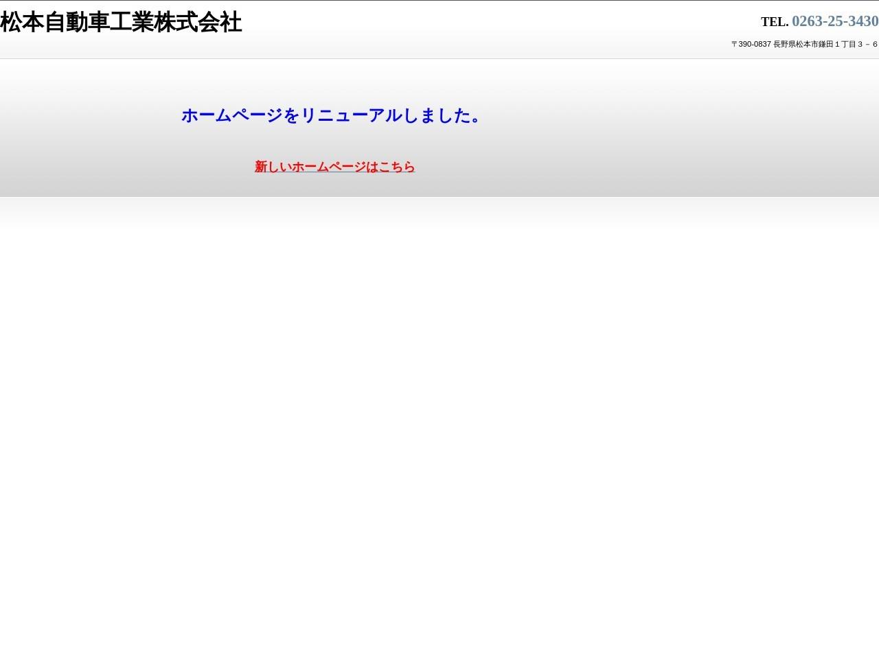 松本自動車工業株式会社