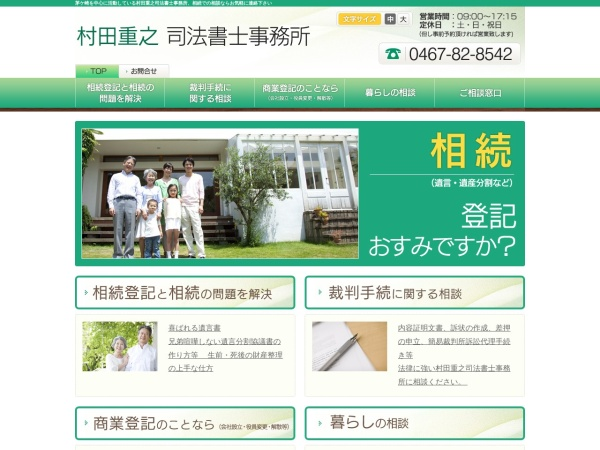 Screenshot of www.jimmy-murata.jp
