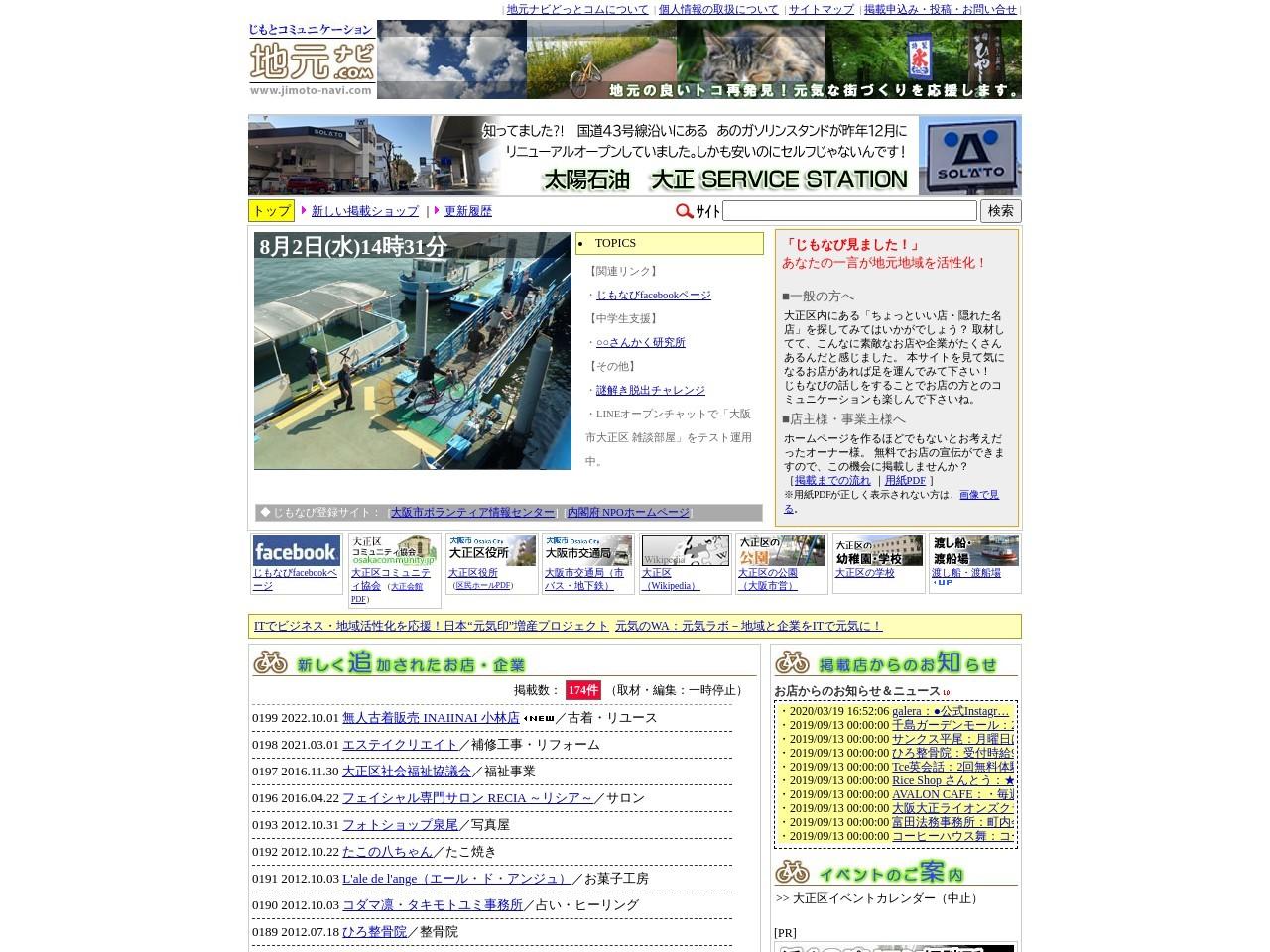 大阪市大正区の情報サイト!地元ナビどっとコム(じもなび) - 地元活性化プロジェクト