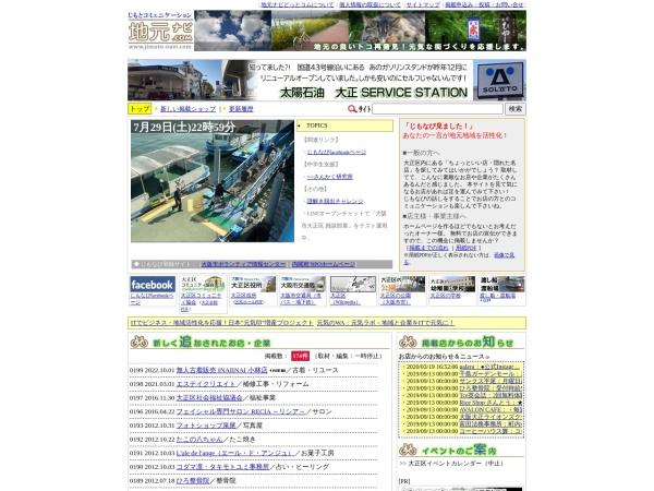 http://www.jimoto-navi.com