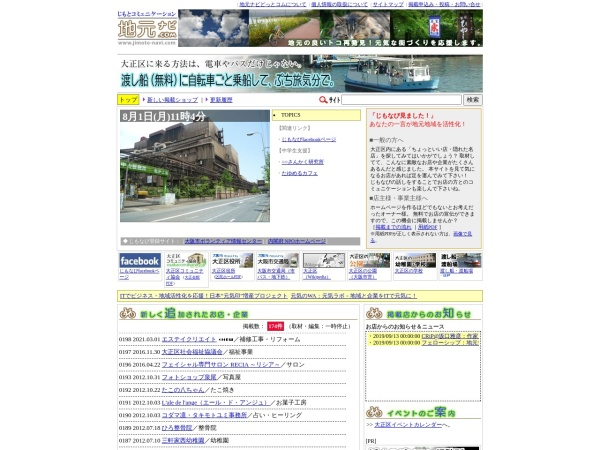 Screenshot of www.jimoto-navi.com