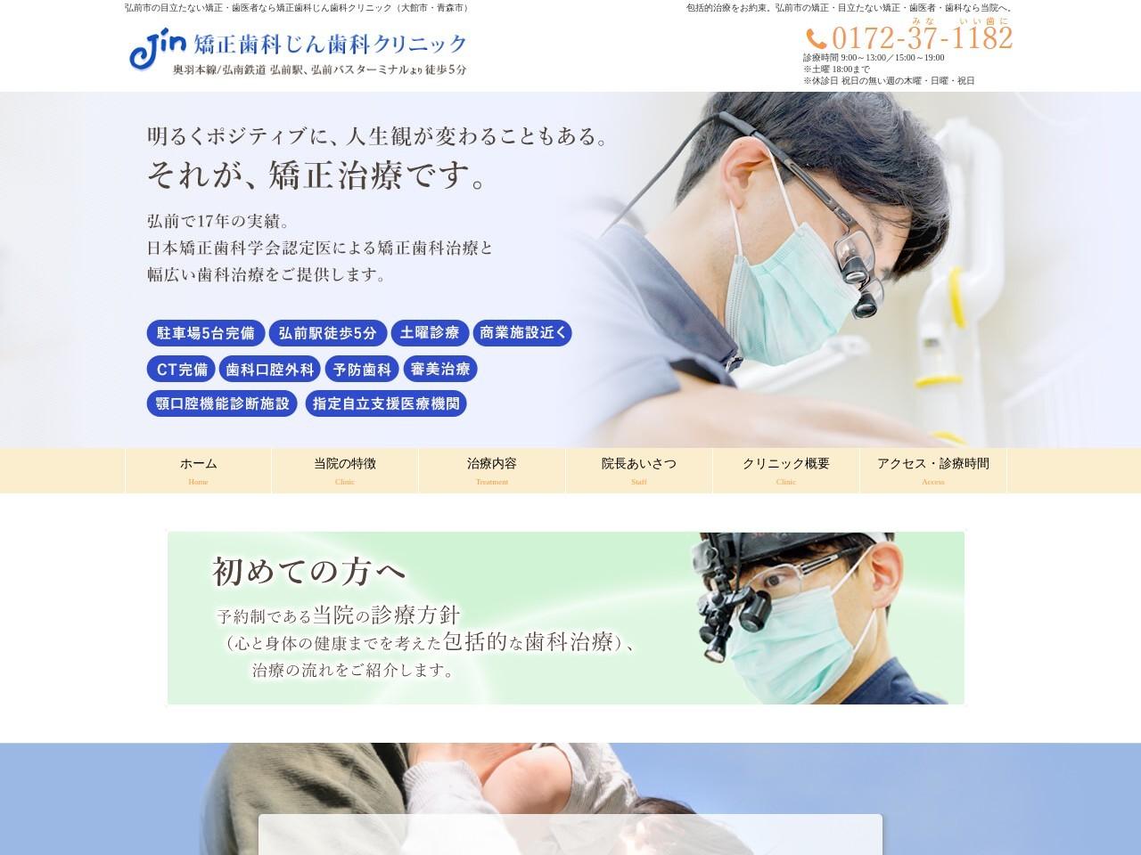 矯正歯科じん歯科クリニック (青森県弘前市)