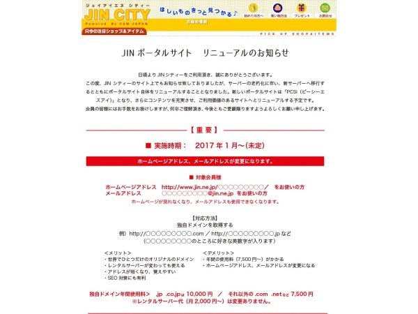 http://www.jin.ne.jp