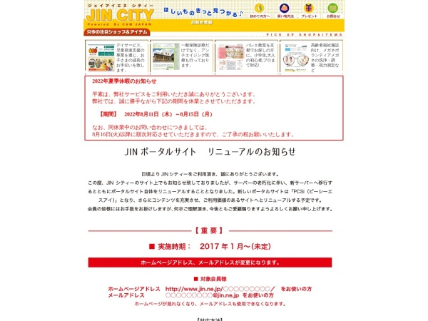 Screenshot of www.jin.ne.jp