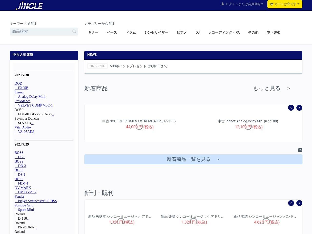 中古楽器販売と楽器買取、音楽教室 - 札幌の楽器店【JINGLE(ジングル)】