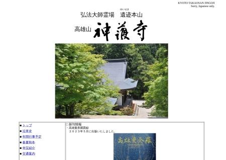 Screenshot of www.jingoji.or.jp