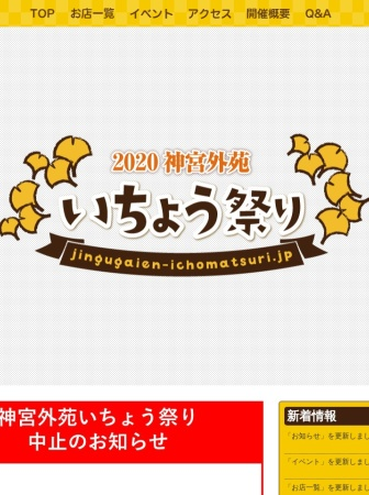 Screenshot of www.jingugaien-ichomatsuri.jp