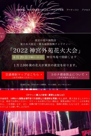 Screenshot of www.jinguhanabi.com