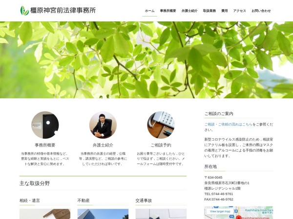 Screenshot of www.jingumae-law.com