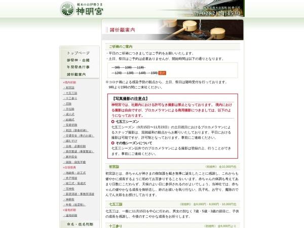 Screenshot of www.jinja.rpr.jp