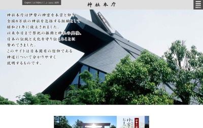 Screenshot of www.jinjahoncho.or.jp