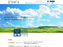 Screenshot of www.jinken-net.com