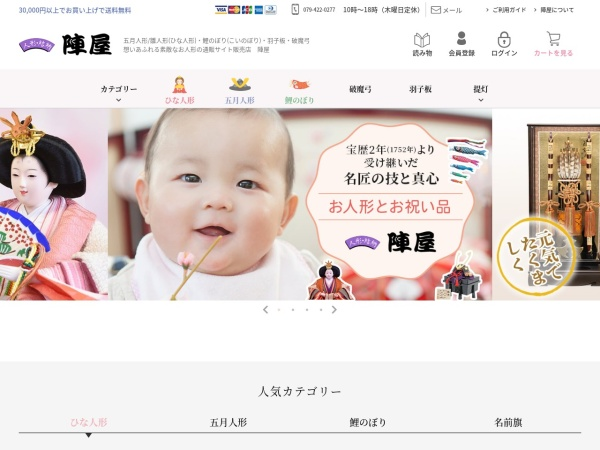 Screenshot of www.jinya-doll.jp