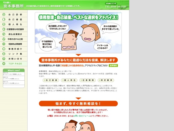 Screenshot of www.jiro-miyamoto.com