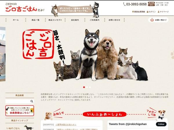http://www.jirokichigohan.jp