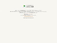 Screenshot of www.jisedai.pref.nagano.lg.jp