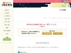 http://www.jishujinja.or.jp/tanabata/kazari/kazari.html