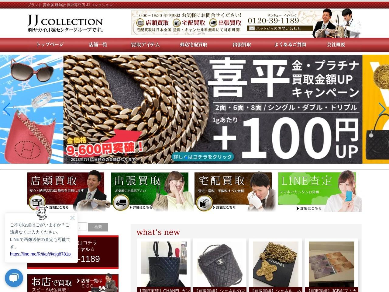 大阪でブランド・金・時計を高く売るなら買取の【JJコレクション】