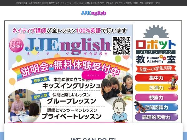 Screenshot of www.jjenglish.org