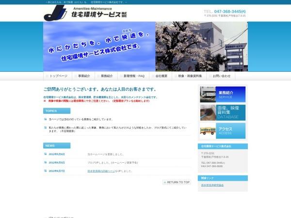 Screenshot of www.jks-ams.co.jp