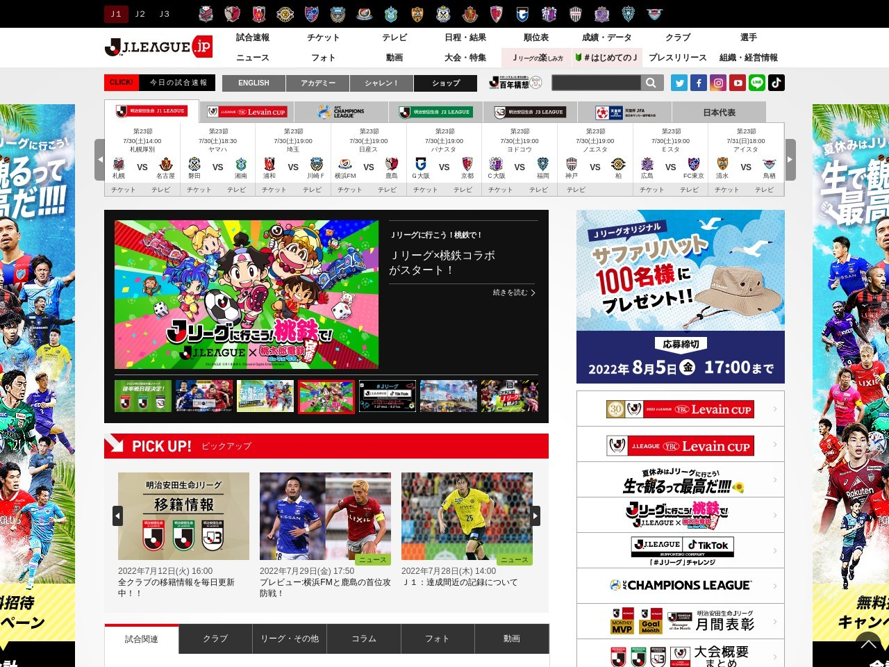 http://www.jleague.jp/match/j3?month=4