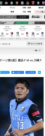 Screenshot of www.jleague.jp