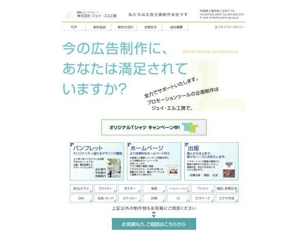 Screenshot of www.jlkoubou.jp